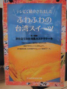 ふわふわの台湾スイーツ 京仕立ての台湾風カステラケーキ